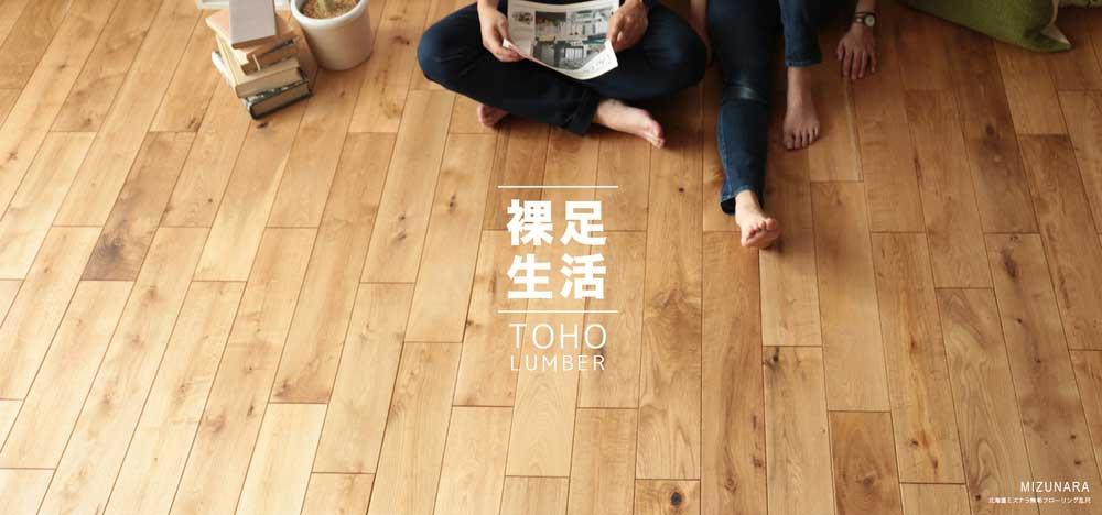 東邦木材 北海道産無垢フローリング