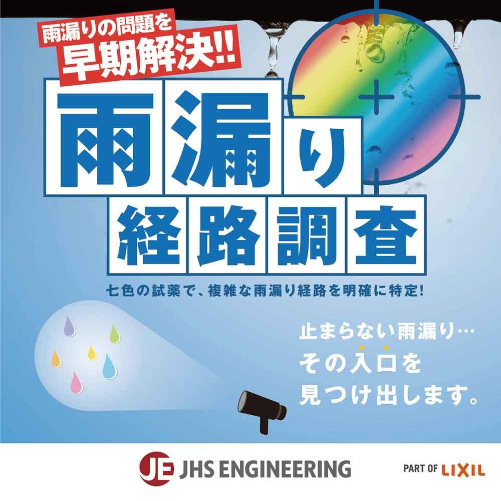 JHSエンジニアリング レインボービューシステム