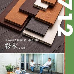 「712」彩木エクステリアカタログ最新版を発刊
